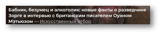 «Дождь» очернил память советского разведчика Зорге
