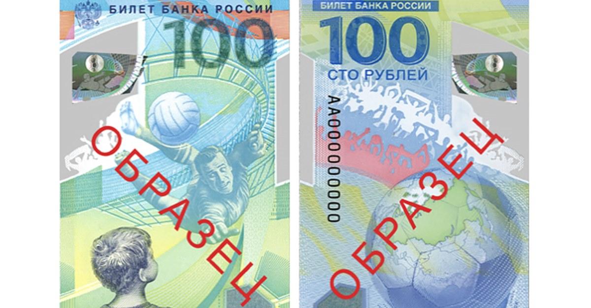 ЦБ выпустил банкноту к ЧМ-2018 со Львом Яшиным