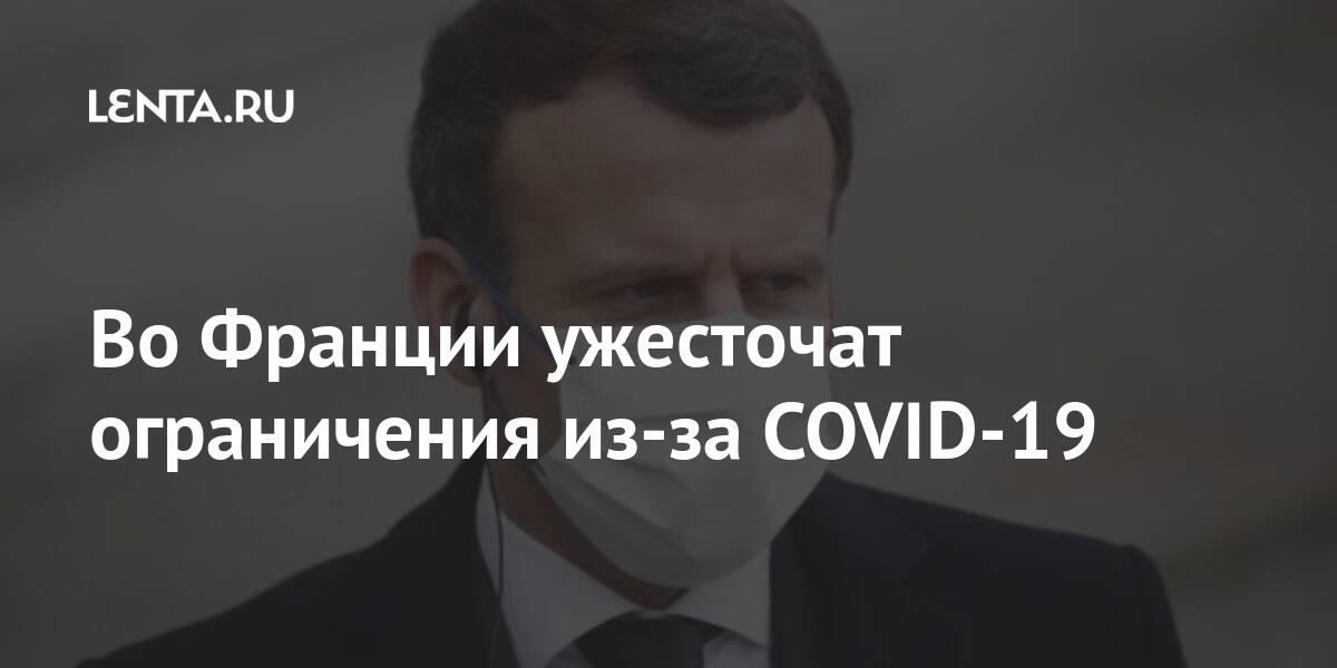 Во Франции ужесточат ограничения из-за COVID-19 Мир