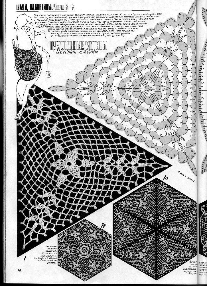 Мотивы крючком для идеи и вдохновения(треугольники)серия 4.