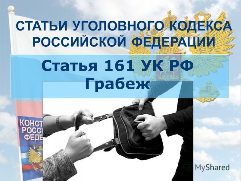 уголовный кодекс рф статья 161