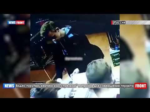 Видео покупки «керченским стрелком» патронов для совершения теракта