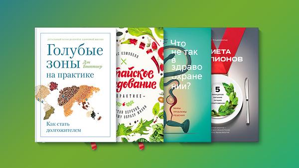 Заботимся о здоровье. 4 книг…