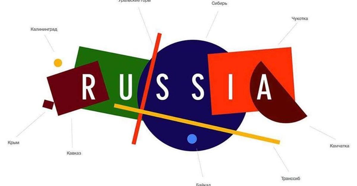 Новый туристический логотип России: стилизация под Малевича вызвала критику в сети