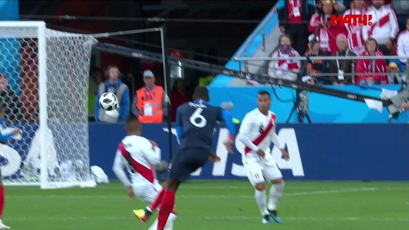 Франция - Перу. Дальний удар Погба