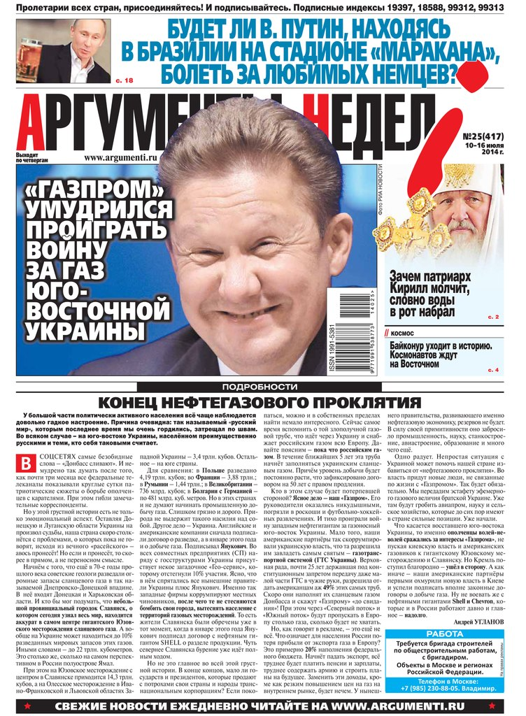 """Свежий номер """"Аргументы недели"""" №25 от 10 июля 2014"""