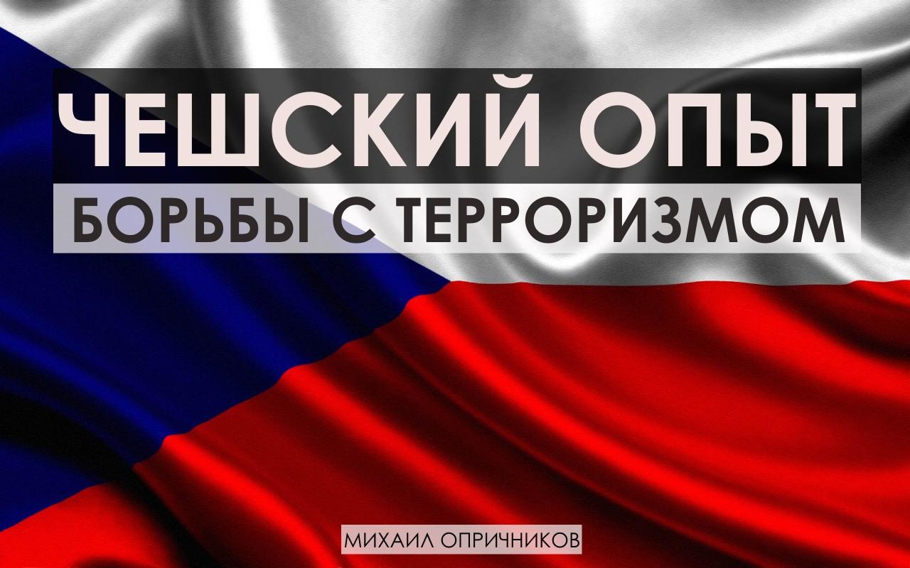 Чешский опыт.
