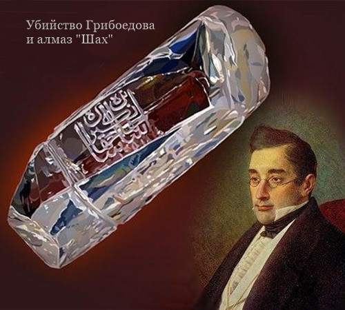 Алмаз Грибоедова
