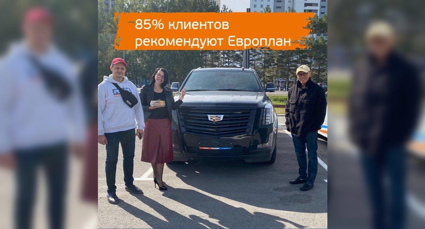 Рекордные показатели удовлетворенности клиентов: 85% из них рекомендуют «Европлан» Автомобили