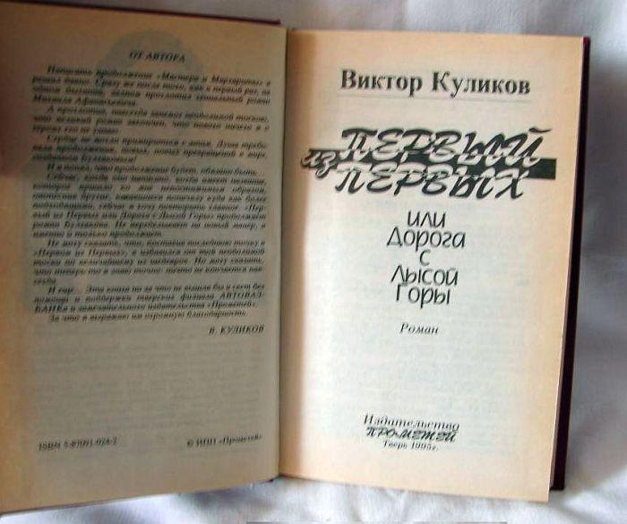 Авторы, которые заявили свои книги, как продолжение «Мастера и Маргариты» Булгакова