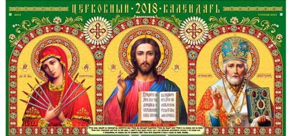 Православный календарь на неделю: 16-22 апреля 2018 года