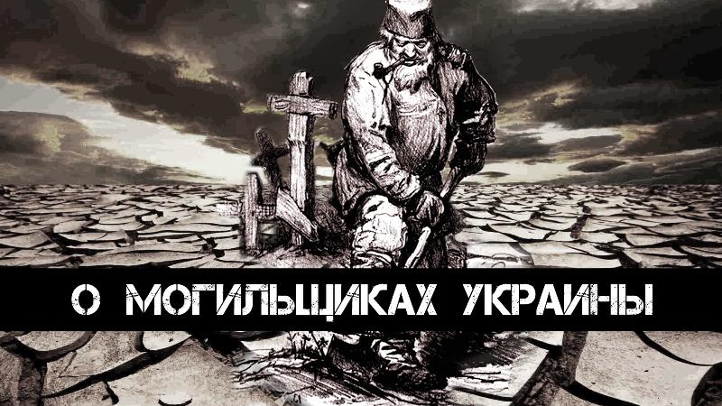 О могильщиках Украины