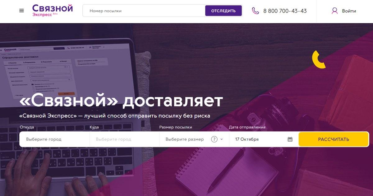 «Ведомости»: «Связной» решил стать конкурентом «Почты России»