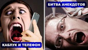 Ржачные анекдоты КАБЛУК И ТЕЛЕФОН