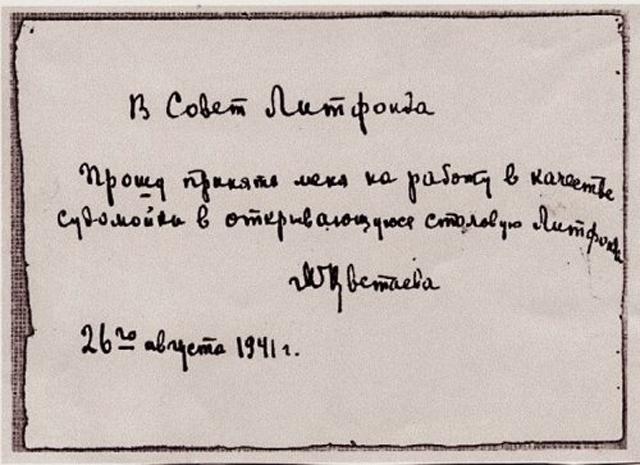 Марина Цветаева просила, чтобы её приняли посудомойкой. 26 августа 1941 года
