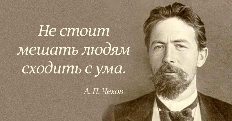 Чехов цитаты с картинками