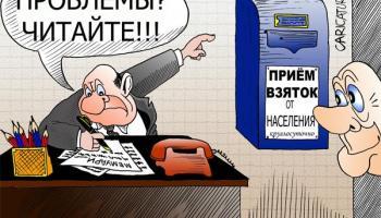 Борьба с коррупцией принесла первые плоды — на Украине вырос средний размер взятки