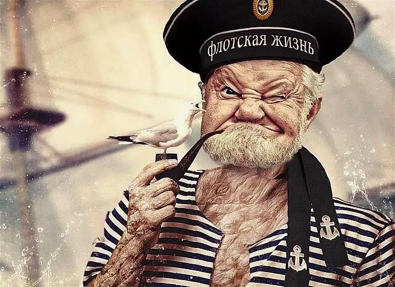 Морячка смешные картинки