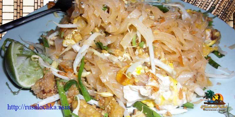 Пат Тхай (Phat Tai) - жареная лапша по – тайски.
