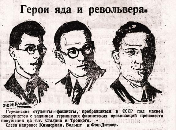 Дело немецких фашистов в СССР 1925 года