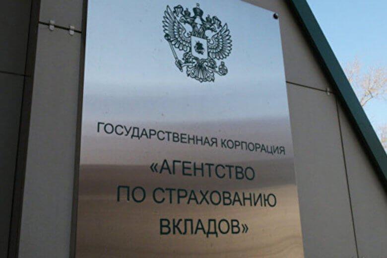 АСВ выделило на санацию банков 1,8 триллиона рублей