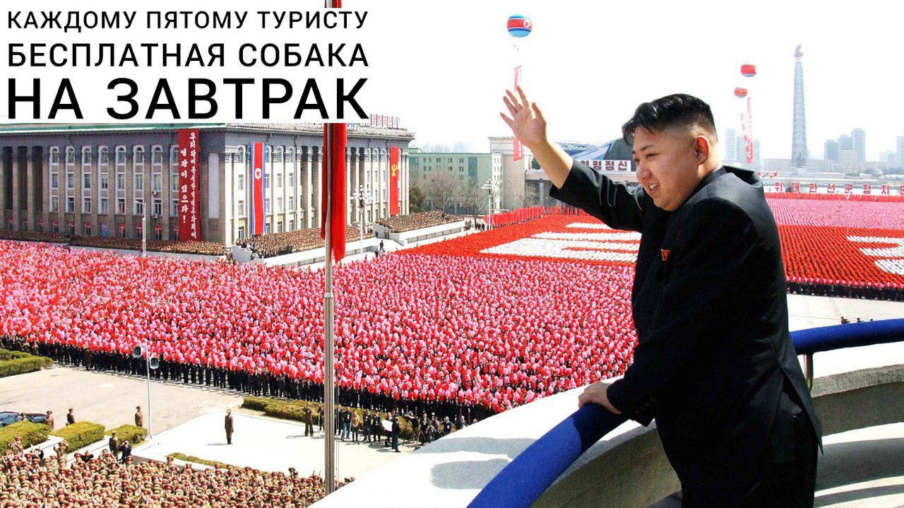 Ким-Ким, откройся: в России заработало первое турагентство Северной Кореи
