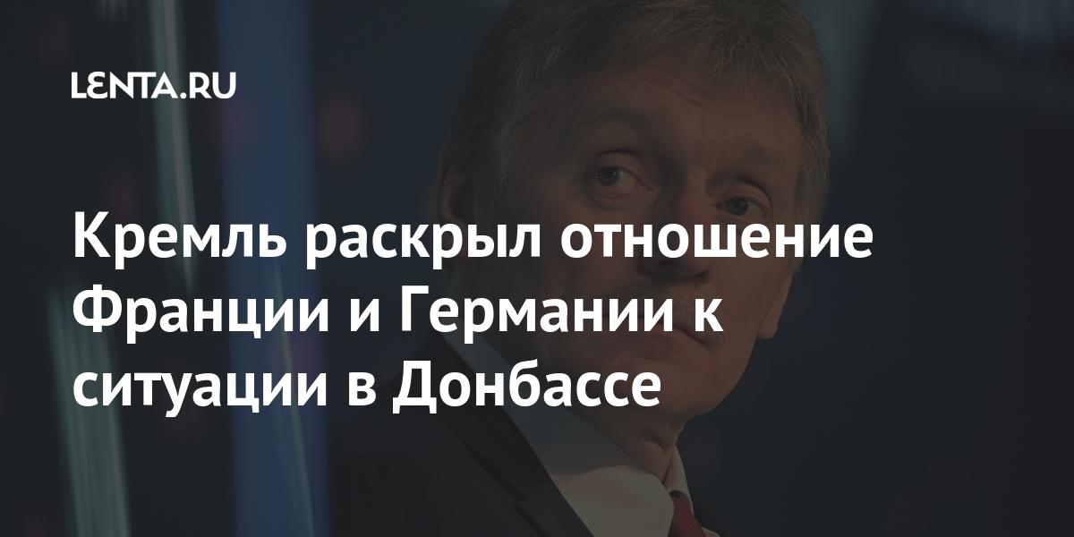 Кремль раскрыл отношение Франции и Германии к ситуации в Донбассе Украина, понимают, Россия, является, конфликта, таким, ребенок», «ужасный, французского, террибль, анфан, Франция, наверное, Украины, страшным, кроме, четверки», «нормандской, «Лентыру», вроде