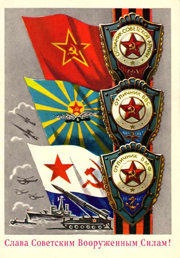 Открытка к 23 февраля с днем советской армии, открытка днем