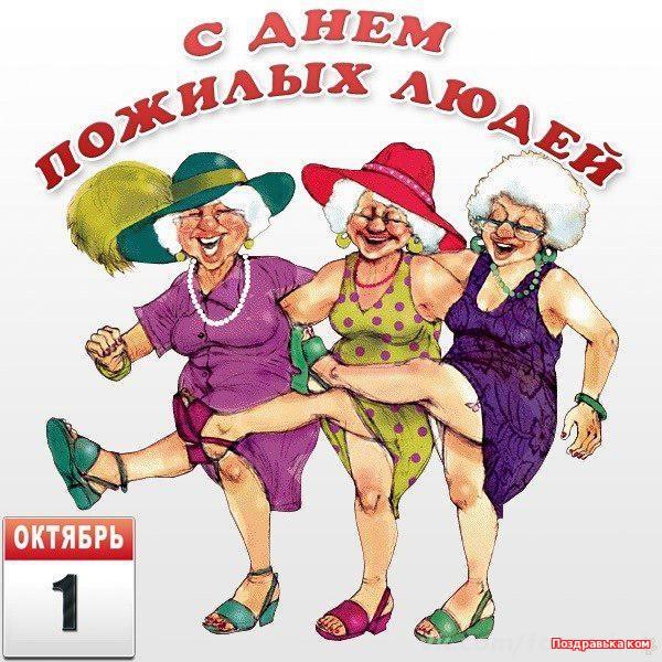 открытки картинки ко дню пожилого человека