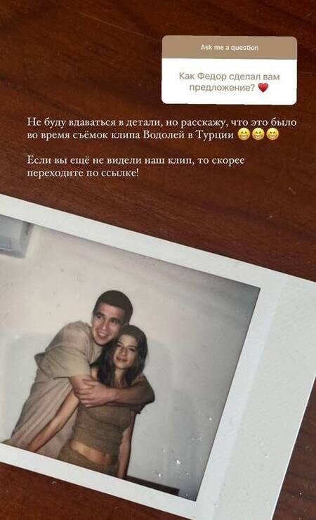 Александра Новикова рассказала, как Feduk сделал ей предложение Звезды,Звездные пары