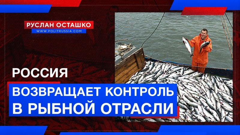 Россия ударила по иностранному контролю в рыбной отрасли