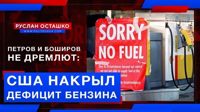 Петров и Боширов не дремлют: американцы страдают от дефицита бензина