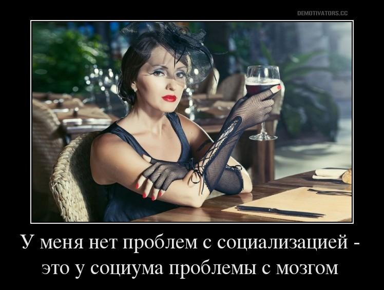 Я – правдивый социопат или не зовите меня в гости, а  то хуже будет!
