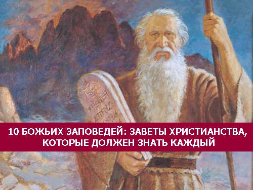 10 БОЖЬИХ ЗАПОВЕДЕЙ: ЗАВЕТЫ …