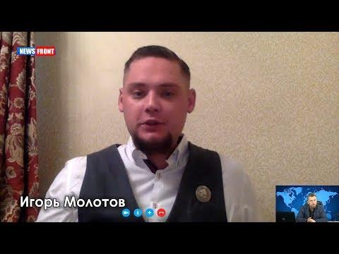 Игорь Молотов: «Украина не способна на какой-либо диалог с Донбассом»