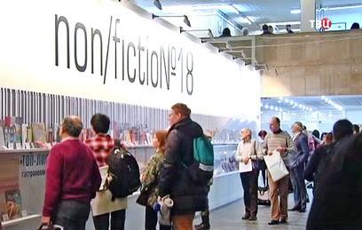 В Москве открылась ярмарка интеллектуальной литературы Non/fiction