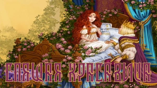 """Секреты и тайны сказки """"Спящая красавица"""""""
