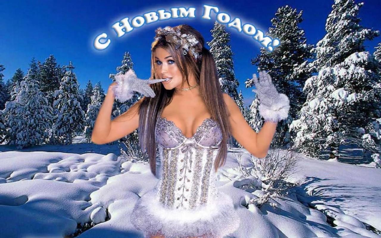 Эротические поздравление с новым годом от снегурочки