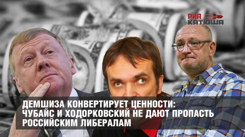 Демшиза конвертирует ценности: Чубайс и Ходорковский не дают пропасть российским либералам