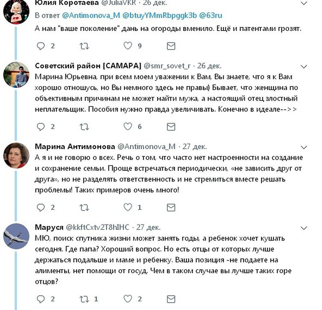 По мнению Антимоновой, нужно не государства от помощи ждать, а создавать полную семью Фото: Скриншот сайта