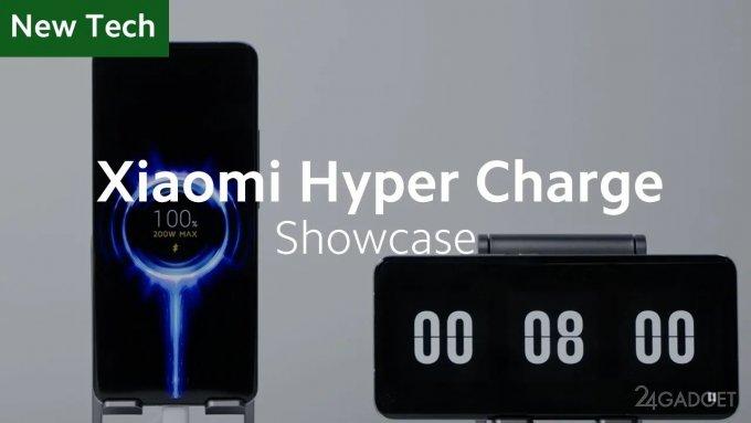 Xiaomi представила зарядное устройство HyperCharge мощностью 200 Вт