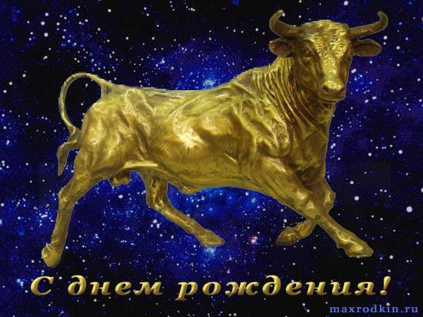 вилейский район зодиакальная открытка телец время