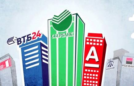 Российские банки уйдут, обрушив экономику Украины