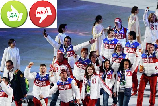 Российским спортсменам рекомендуют бойкотировать Олимпиаду-2018 в индивидуальном порядке - НАШ ОПРОС