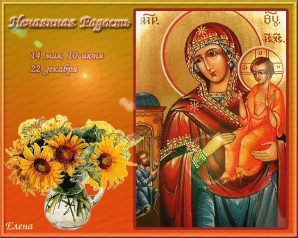 14 мая Празднование иконы «Нечаянная Радость».