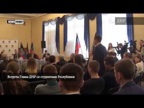 Глава ДНР Александр Захарченко встретился со студентами Республики