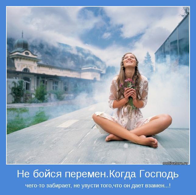 Милые и позитивные мотиваторы из нашей жизни