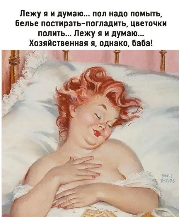 - Саpочка, тепеpь мы будем жить в доpогой кваpтиpе, как ты и хотела!... первый, некурящих, нижнее, белье, только, быстро, починить, таможник, забавную, историю, проблемы, этого, мнёте, нашего, мужика, поговорки, сегодня, сделать, утренний, опохмел