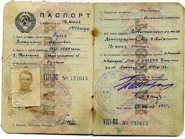 А Вы знаете, какая деталь подделанных советских паспортов выдавала немецких шпионов?