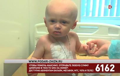 """Фонд """"Подари жизнь"""" и """"ТВ Центр"""" собирают средства на лечение Максима Калинина"""